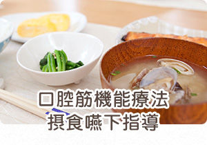 口腔筋機能療法 摂食嚥下指導
