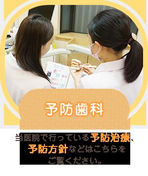 予防歯科 当医院で行っている治療内容、治療方針などはこちらをご覧ください。