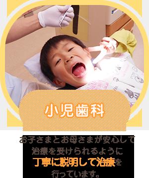 小児歯科 お子さまとお母さまが安心して治療を受けられるように丁寧に説明して治療を行っています。