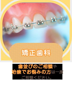 矯正歯科 歯並びのご相談や治療でお悩みの方は一度ご相談ください