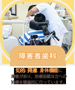 障害者歯科 知的、発達、身体機能に障害があり、治療困難な方への治療を積極的に行っています。