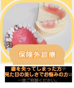 口腔筋機能療法 摂食嚥下指導 お口がポカンと開いている方やうまく飲み込めないなど、食事で困っている方の指導を行います。